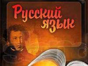 russkiy_yazyk