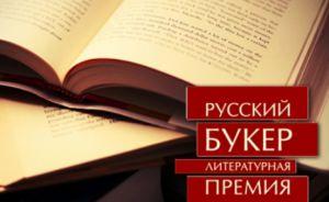 russkiy_buker